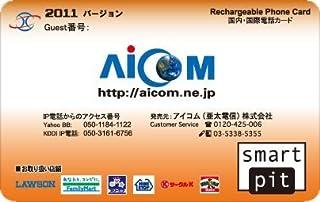 中国、台湾、香港、タイ、インドネシア 、マレーシア、ベトナム向け国際電話カード aicomカード 1分2円~