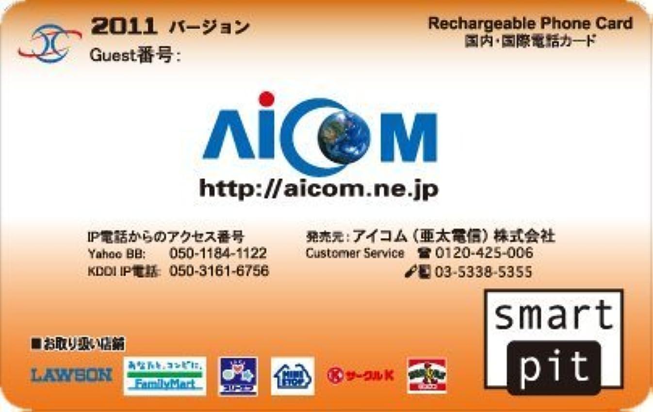話苗赤Docomo携帯から 国際電話カード