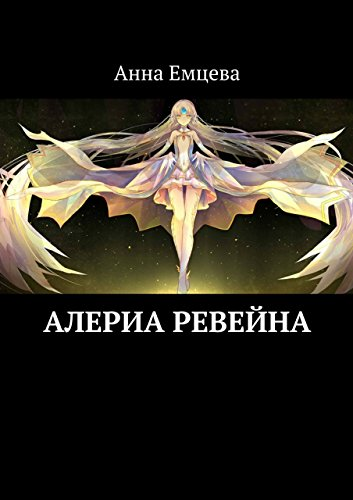 Алериа Ревейна (Russian Edition)