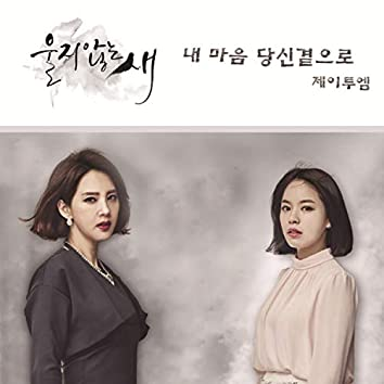 A Bird That doesn`t Sing (tvN DRAMA) OST Part.4