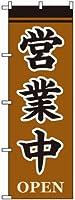 のぼり旗「営業中 OPEN/榛色(ヘイズル)」