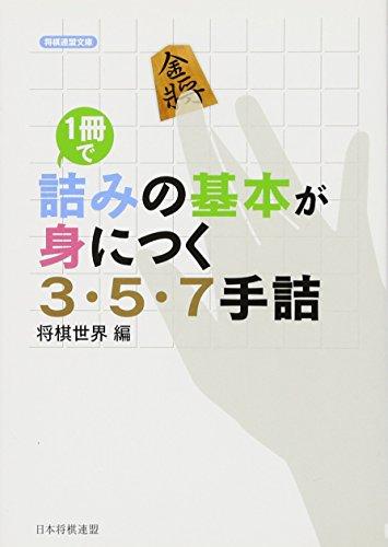 1冊で詰みの基本が身につく 3・5・7手詰 (将棋連盟文庫)