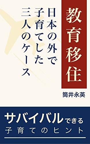 教育移住―日本の外で子育てした3人のケース: サバイバルできる子育てのヒント
