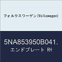 フォルクスワーゲン(Volkswagen) エンドプレート RH 5NA853950B041.