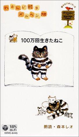 100万回生きたねこ (れおんじ村のメルヘン畑 Vol.2)[VHS]