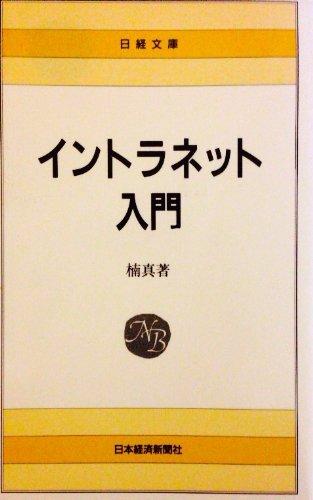 イントラネット入門 (日経文庫)