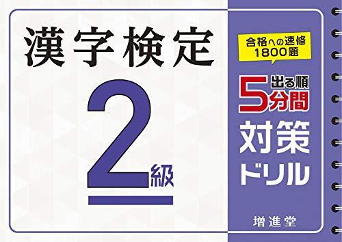 漢字検定 2級 5分間対策ドリル