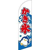 のぼり かき氷 白 セイルバナー(小サイズ) SB-26 (受注生産)
