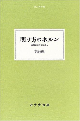 明け方のホルン―西部戦線と英国詩人 (大人の本棚)