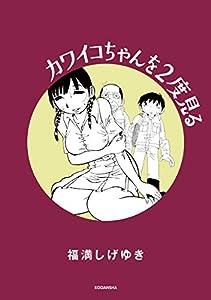 カワイコちゃんを2度見る (ヤングマガジンコミックス)