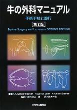 牛の外科マニュアル 第2版―手術手技と跛行