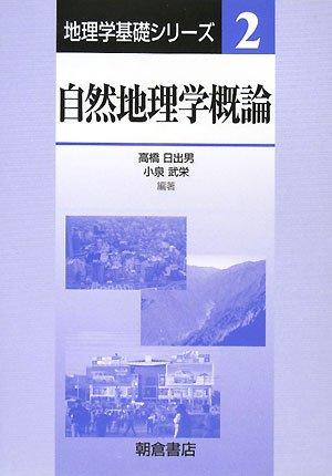自然地理学概論 (地理学基礎シリーズ)