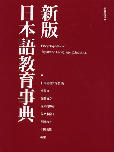 新版日本語教育事典