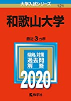 和歌山大学 (2020年版大学入試シリーズ)