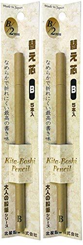 北星鉛筆 大人の鉛筆 替え芯 5本入り 黒 B OTP-150B 2個セット