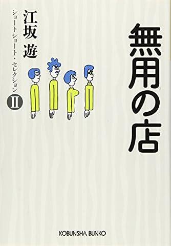 無用の店: ショートショート・セレクションII (光文社文庫)