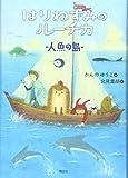 はりねずみのルーチカ 人魚の島 (わくわくライブラリー)