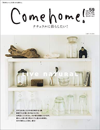 Come home! vol.59 [2020年春 ナチュラルに暮らしたい] (私のカントリー別冊)