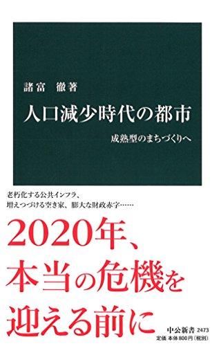 人口減少時代の都市 - 成熟型のまちづくりへ (中公新書)