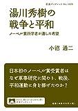 湯川秀樹の戦争と平和――ノーベル賞科学者が遺した希望 (岩波ブックレット)