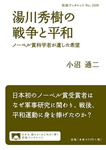 湯川秀樹の戦争と平和――ノーベル賞科学者が遺した希望 (岩波ブックレット)の詳細を見る