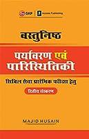 Vasthunisht Paryavaran Evam Paristhithiki 2ed
