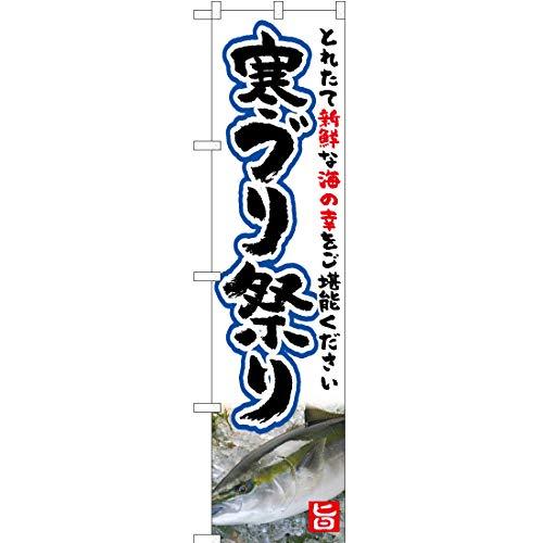 スマートのぼり旗 寒ブリ祭り No.YNS-5273 (受注生産)