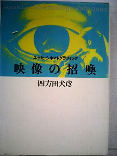 映像の招喚―エッセ・シネマトグラフィック (1983年)