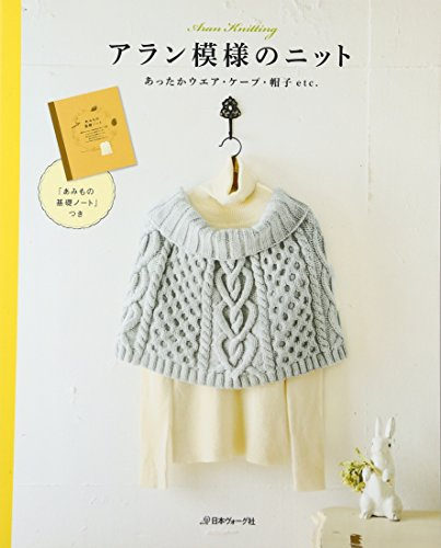 日本ヴォーグ社『アラン模様のニット あったかウエア・ケープ・帽子etc.』