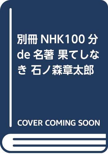 別冊NHK100分de名著 果てしなき 石ノ森章太郎