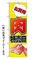 肉特売日 のぼり旗 NSV-0839(日本ブイシーエス)