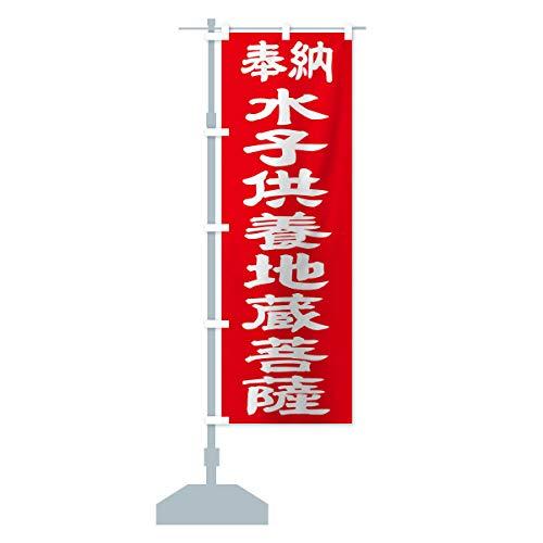 水子供養地蔵菩薩 のぼり旗 サイズ選べます(ハーフ30x90cm 左チチ)