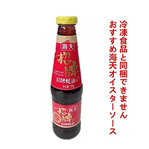 新商品【海天?油】 オイスターソース 725g 業務用 中華物産 料理用 中国名物 中華調味料 中華料理 冷凍商品との同梱はできません