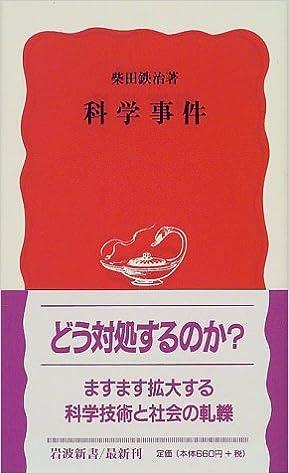 科学事件 (岩波新書 新赤版 (663))