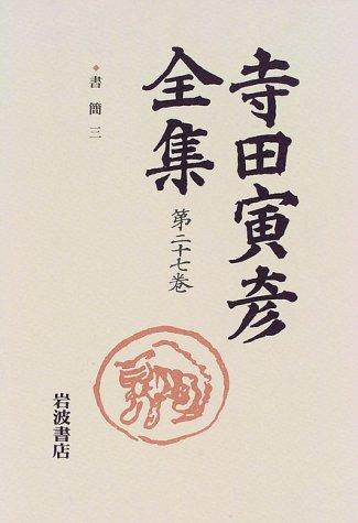 寺田寅彦全集〈第27巻〉書簡 3―大正12年(1923)〜昭和2年(1927)