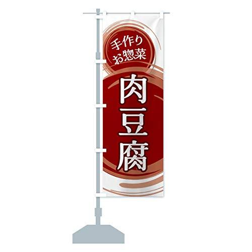 肉豆腐 のぼり旗 サイズ選べます(ハーフ30x90cm 左チチ)