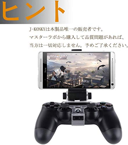 J-KONKY PS4コントローラー用スマホホルダー荒野行動Androidホスト対応 PS4コントローラーにスマホをドッキングできるスマホマウントホルダーPS4用 コントローラクリップ スマホ固定ホルダー PS4 ホルダー