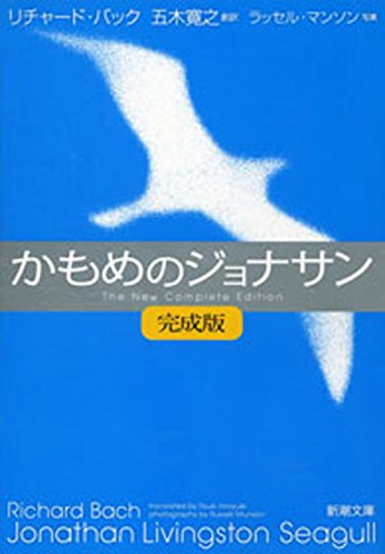 かもめのジョナサン【完成版】(新潮文庫)
