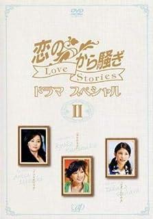 恋のから騒ぎ ドラマスペシャル Love Stories II [レンタル落ち]