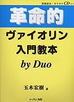 革命的ヴァイオリン入門教本 (by Duo) 模範演奏・カラオケCD付き