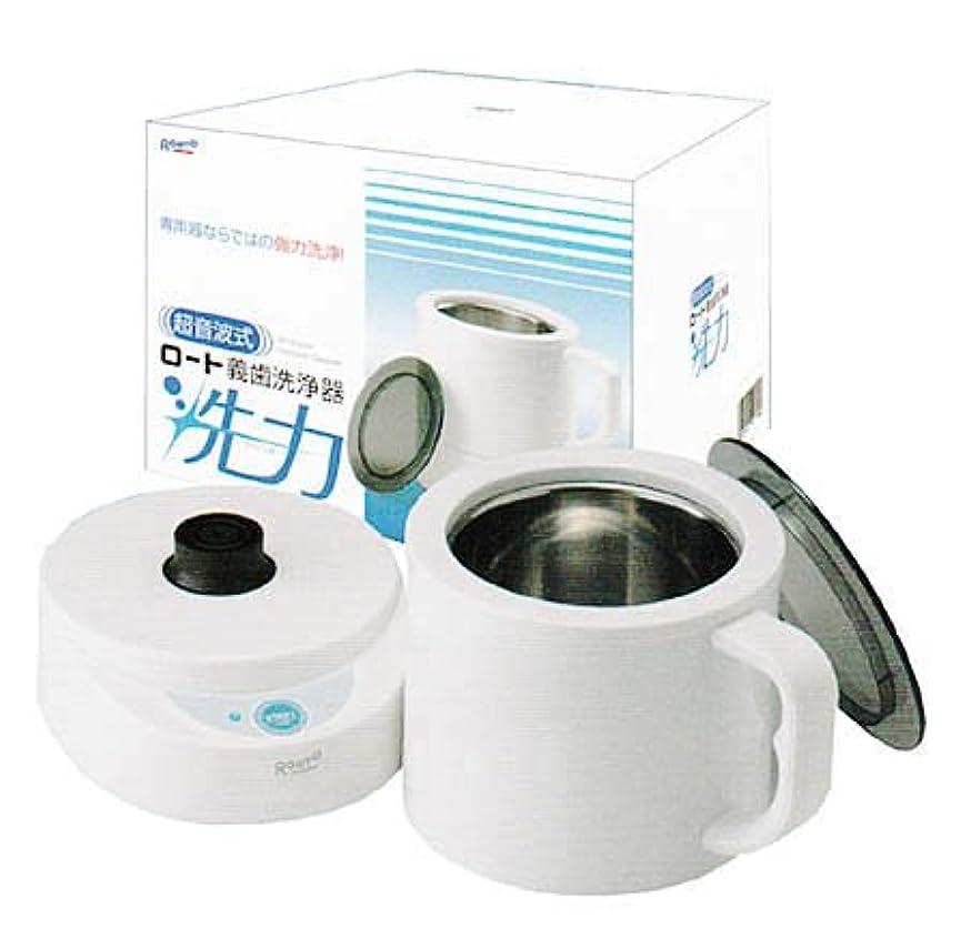 トリクルシンプルなきつくロート 超音波式義歯洗浄器 洗力 (せんりき)