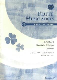 SF003 伴奏CDつきフルート音楽叢書 J.S.バッハ フルートソナタ 変ホ長調 BWV1031