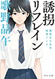 誘拐リフレイン 舞田ひとみの推理ノート (角川文庫)