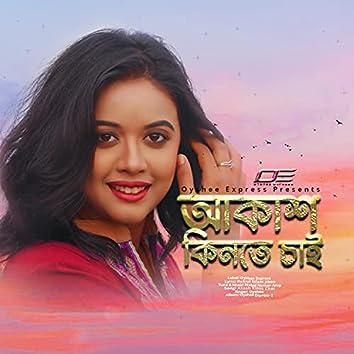 Akash Kinte Chai