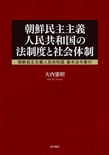 朝鮮民主主義人民共和国の法制度と社会体制 朝鮮民主主義人民共和国基本法令集付