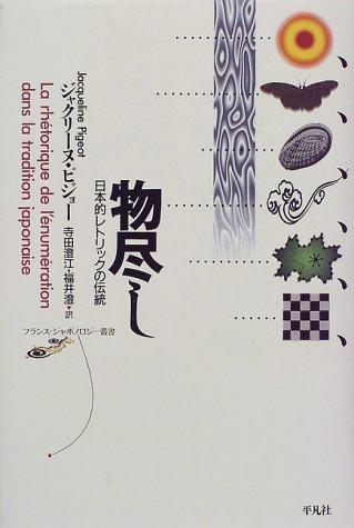 物尽し―日本的レトリックの伝統 (フランス・ジャポノロジー叢書)