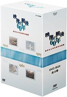 あなたと作る時代の記録 映像の戦後60年 DVD-BOX