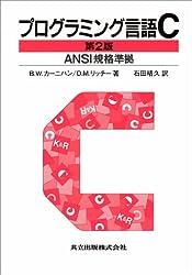 プログラミング言語C ANSI規格準拠
