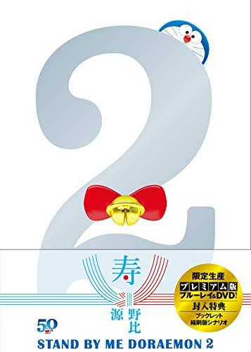 STAND BY ME ドラえもん2 プレミアム版(ブルーレイ+DVD+ブックレット+縮刷版シナリオセット)(特典なし) [Blu-ray]