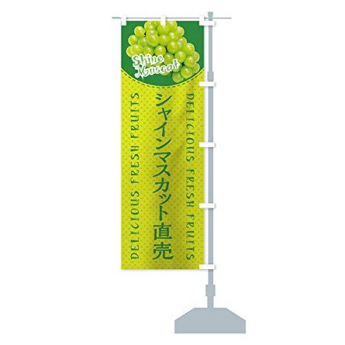 シャインマスカット直売 のぼり旗 サイズ選べます(スリム45x180cm 右チチ)